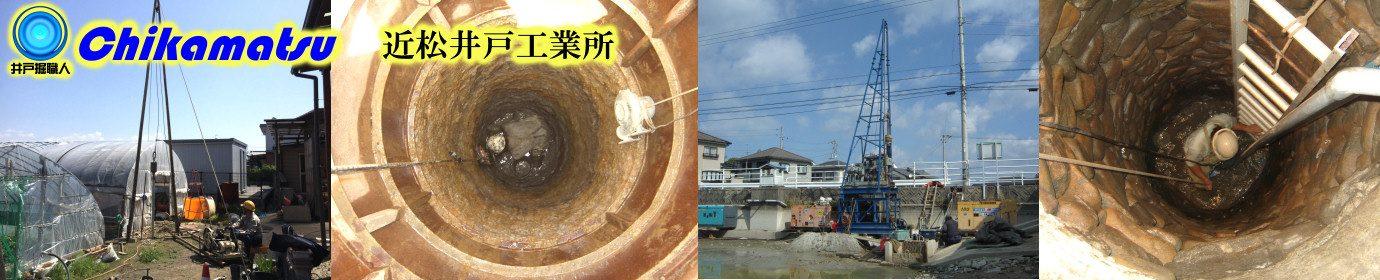 近松井戸工業所