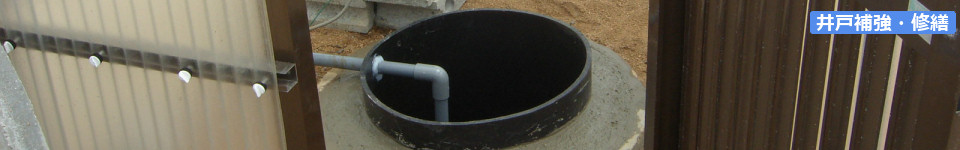 古井戸の補強・修繕について