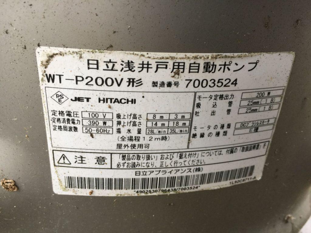 ポンプ取替前(日立製WT-P200V)