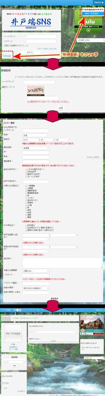 SNSへの登録手順
