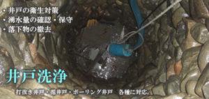 古井戸の衛生保守 井戸洗浄