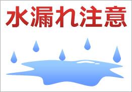 配管修理 水漏れ