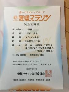 愛媛マラソン 完走記録証