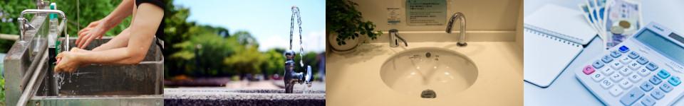 井戸新設後の水道料金の変化について