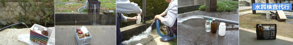 水質検査代行の紹介