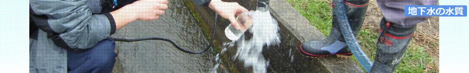 地下水の水質について