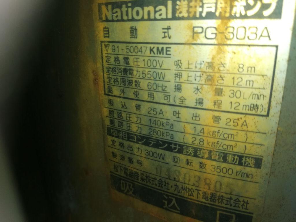自動停止しない井戸ポンプ(ナショナル PG-303A)