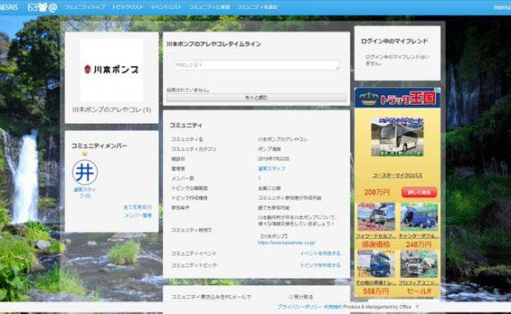 井戸端SNS 川本ポンプのアレやコレ