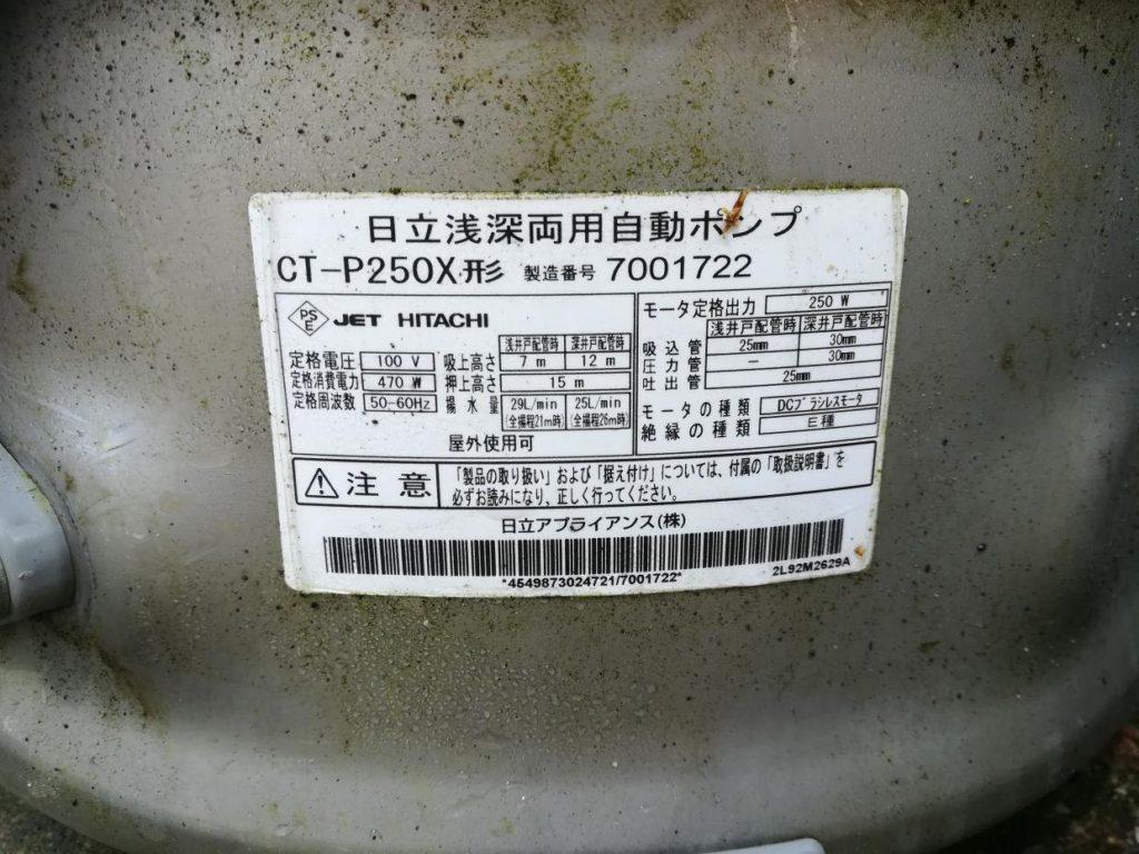 日立製 浅深両用自動ポンプ CT-P250X