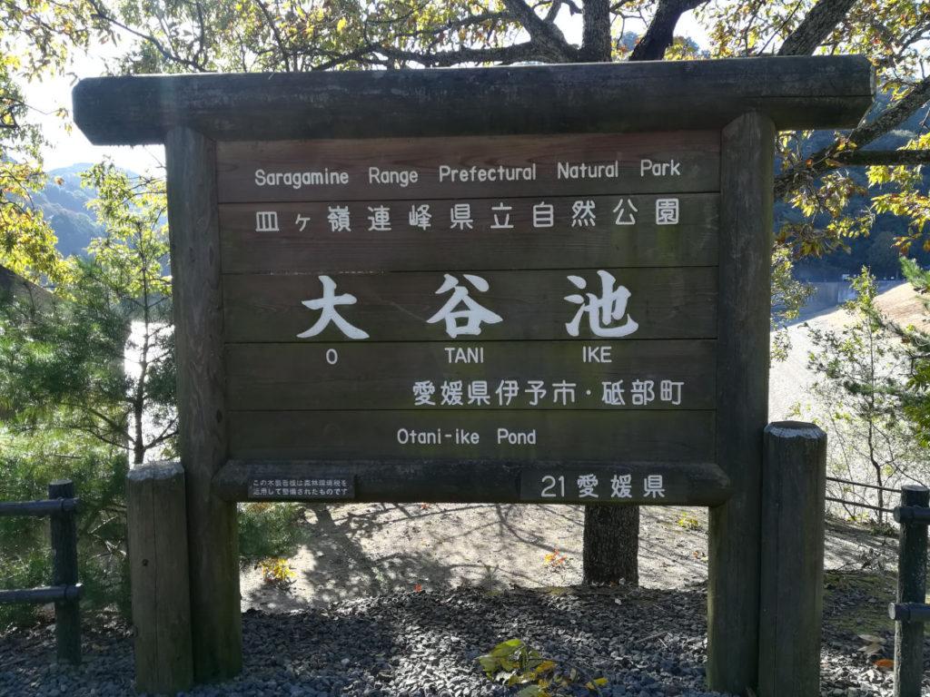 皿ヶ嶺連峰県立自然公園 大谷池