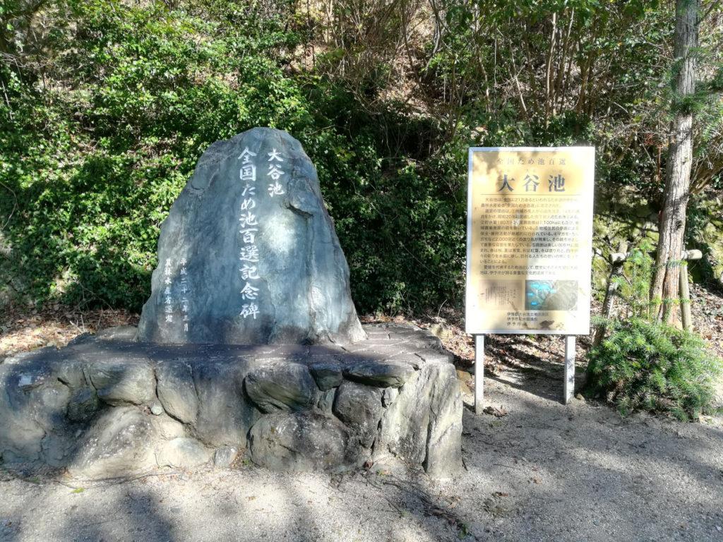 全国ため池百選に選ばれた記念碑