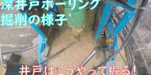 深井戸ボーリング掘削の様子