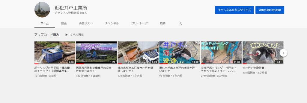 近松井戸工業所YouTubeチャンネル