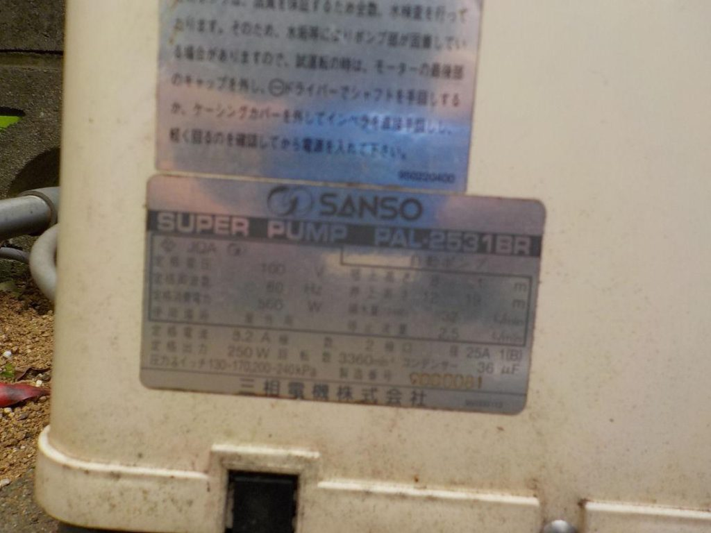 ポンプ取替 SANSO PAL-2531BR