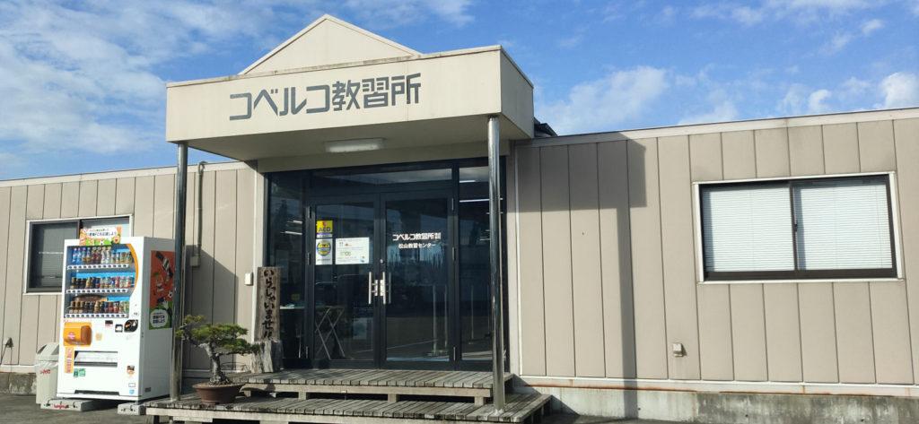 コベルコ教習所 松山教習センター