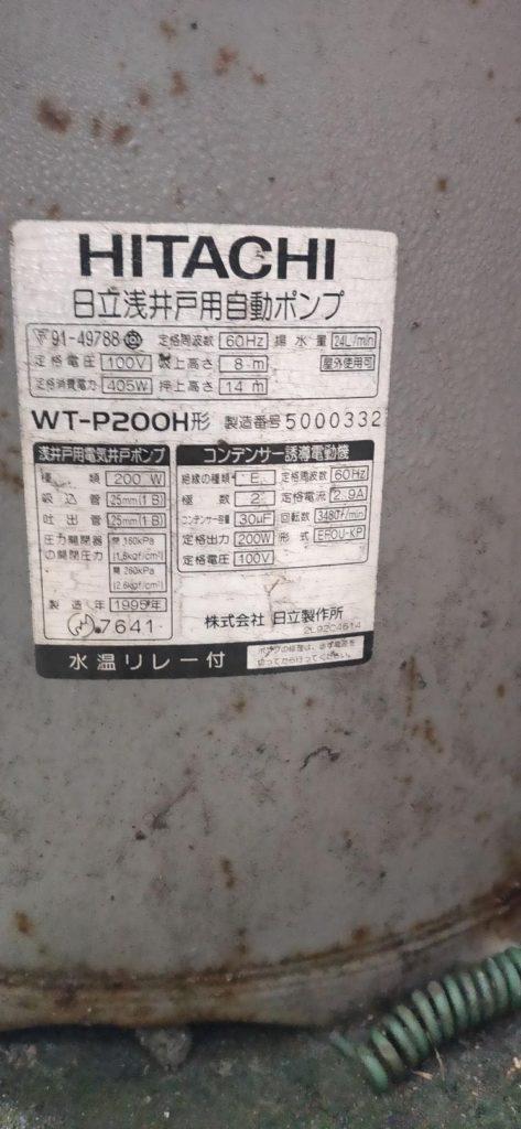 日立ポンプWT-P200H