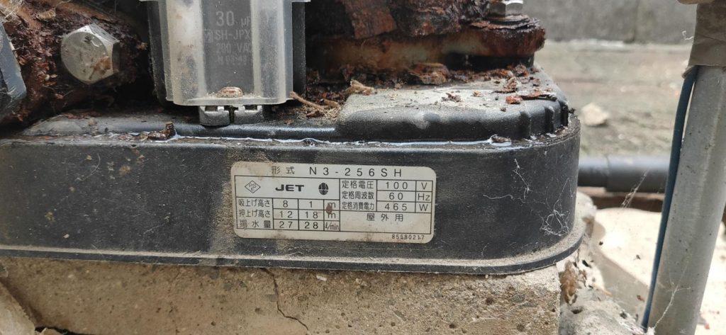 老朽化した家庭用ポンプ 川本製N3-256SH